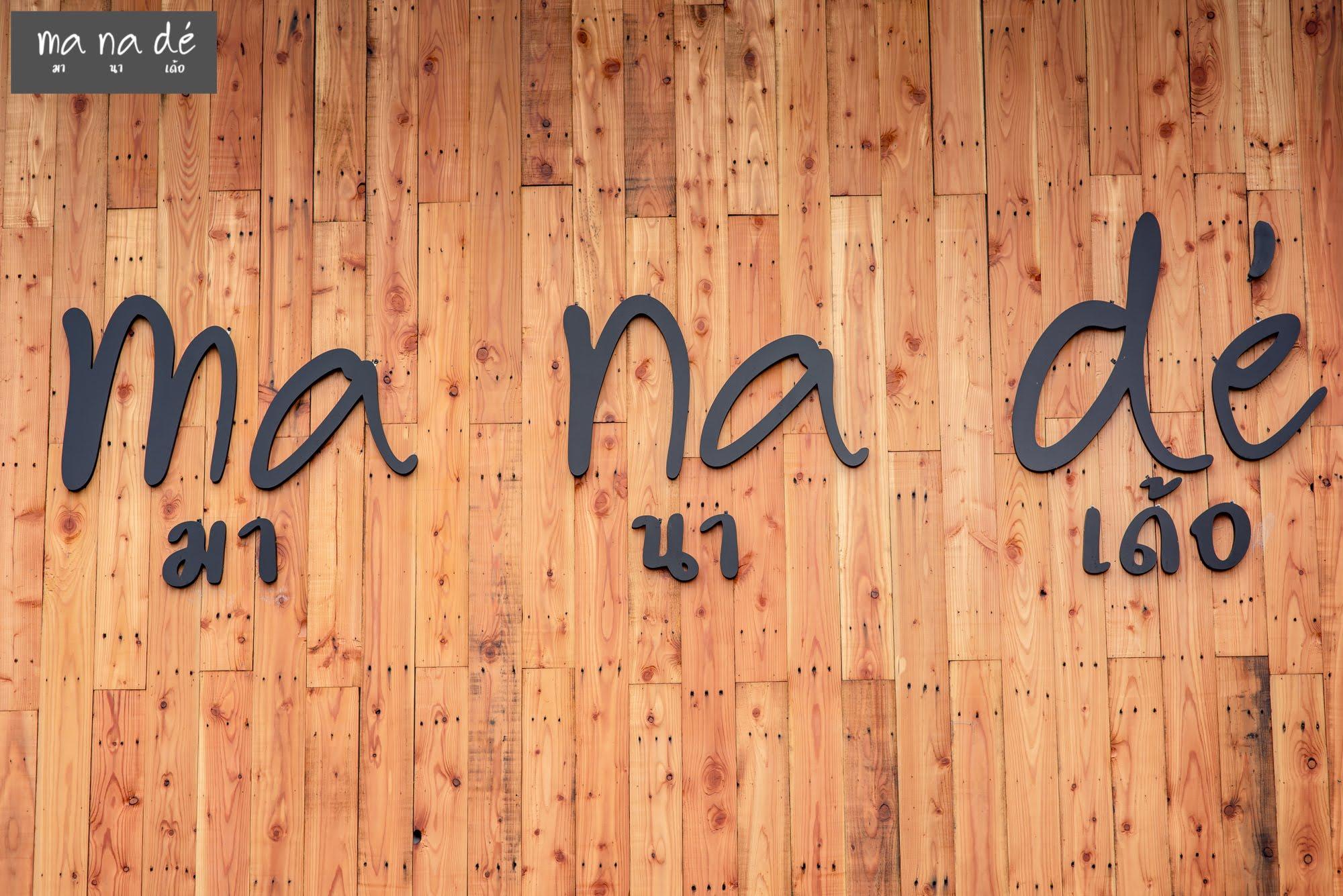 มานาเด้อ manade ร้านกาแฟวิวสวยเมืองอุบล นครศรีดีย์