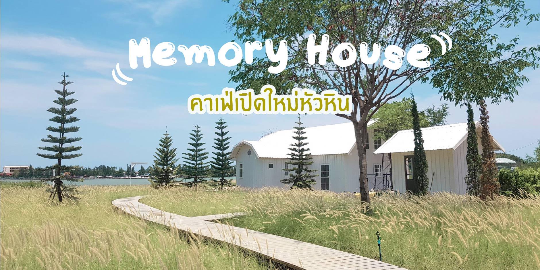 คาเฟ่หัวหินเปิดใหม่ Memory House Cafe