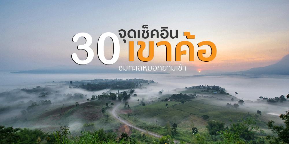 30 จุดเช็คอินเขาค้อ ที่เที่ยวสวยๆ ใหม่ๆ 2020