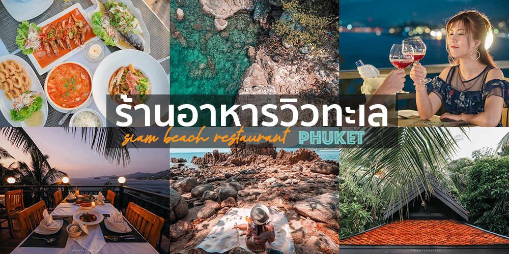 Siam Beach Restaurant Phuket