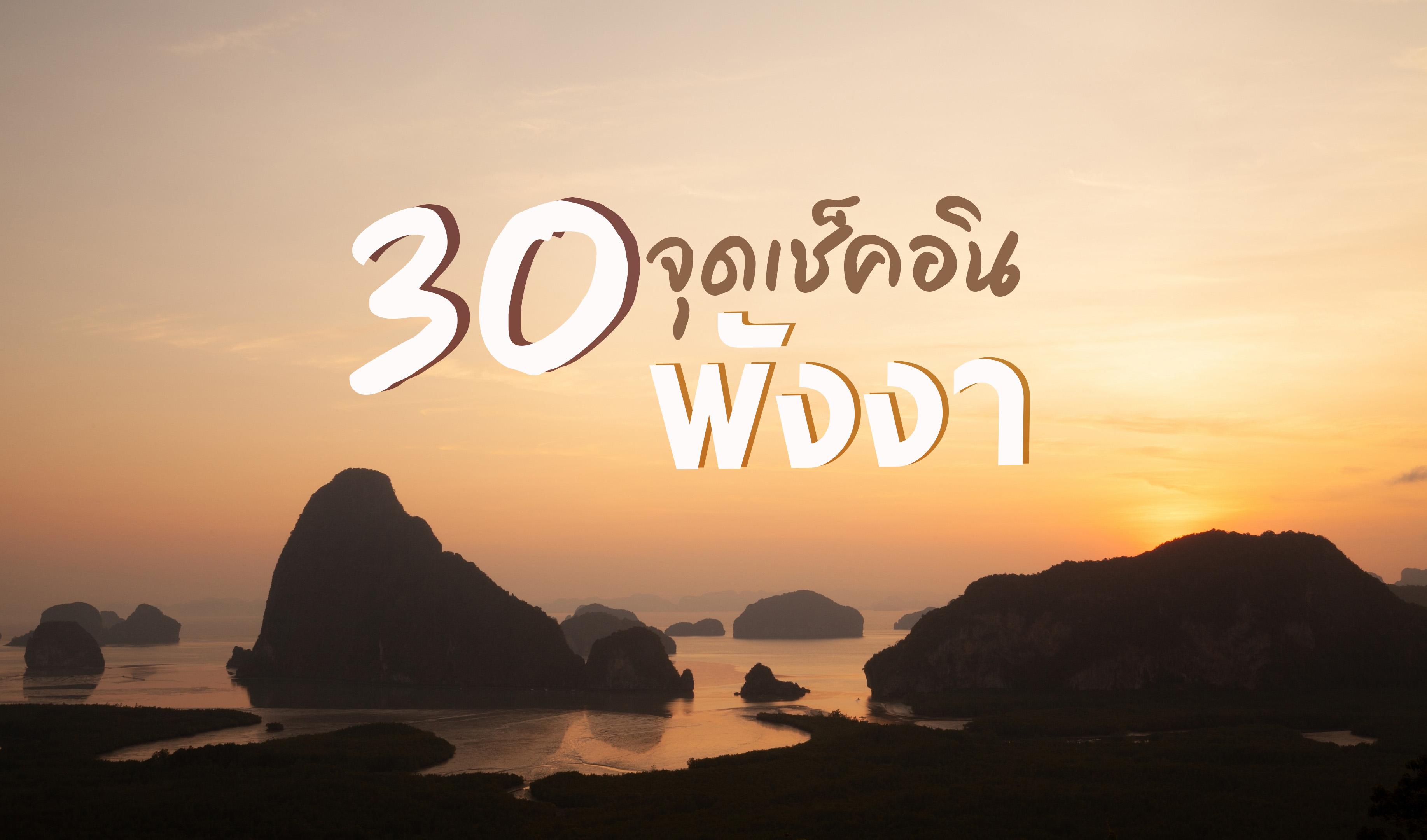 30 จุดเช็คอินพังงา น่าเที่ยว อัพเดท 2020