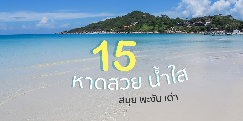 15 หาดสวยน้ำใส สมุย พะงัน เต่า นางยวน