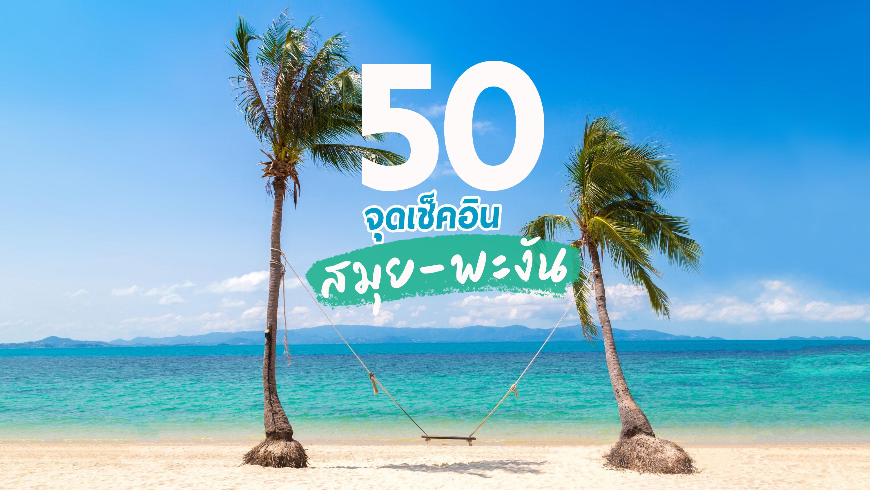 50 จุดเช็คอิน เกาะสมุย เกาะพะงัน เกะเต่า