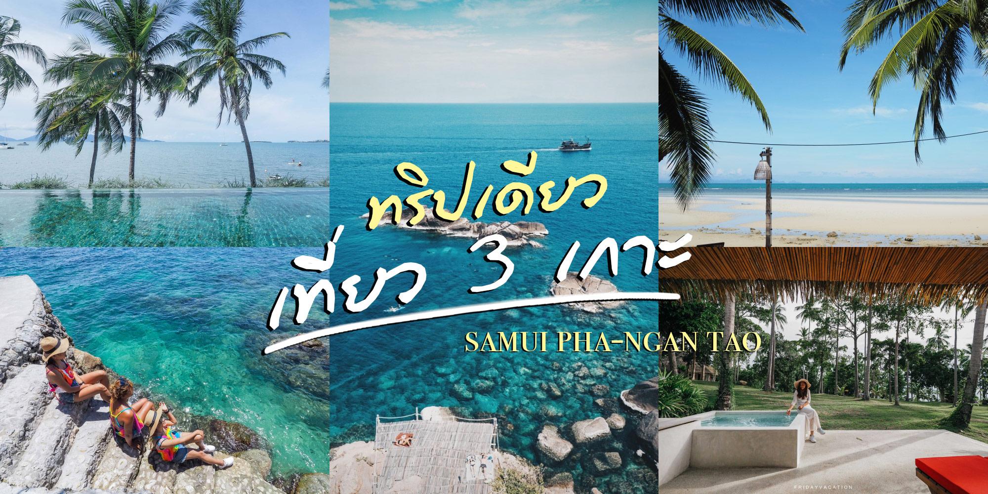 รีวิวเดียวเที่ยว 3 เกาะ ทะเลอ่าวไทย ครบทุกจุดเช็คอิน