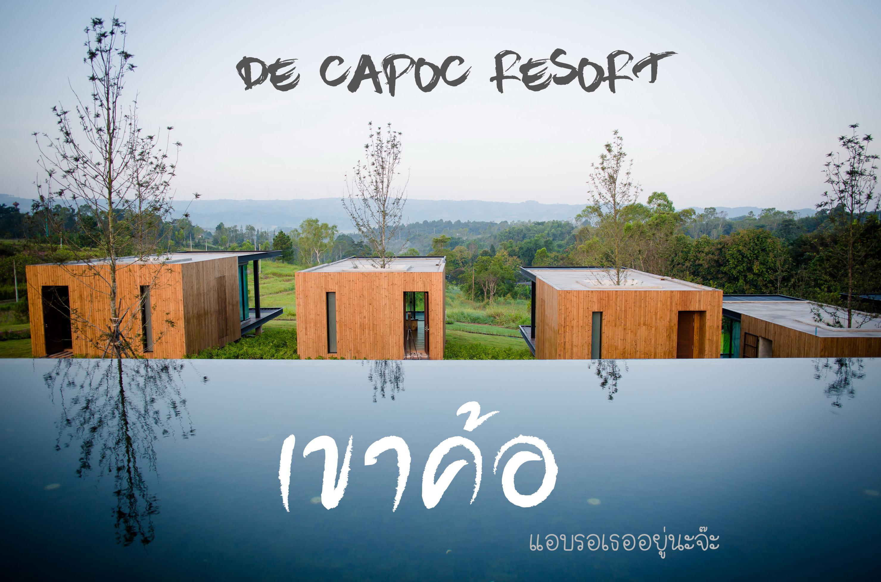DE CAPOC resort ที่พักเขาค้อมีสระว่ายน้ำ