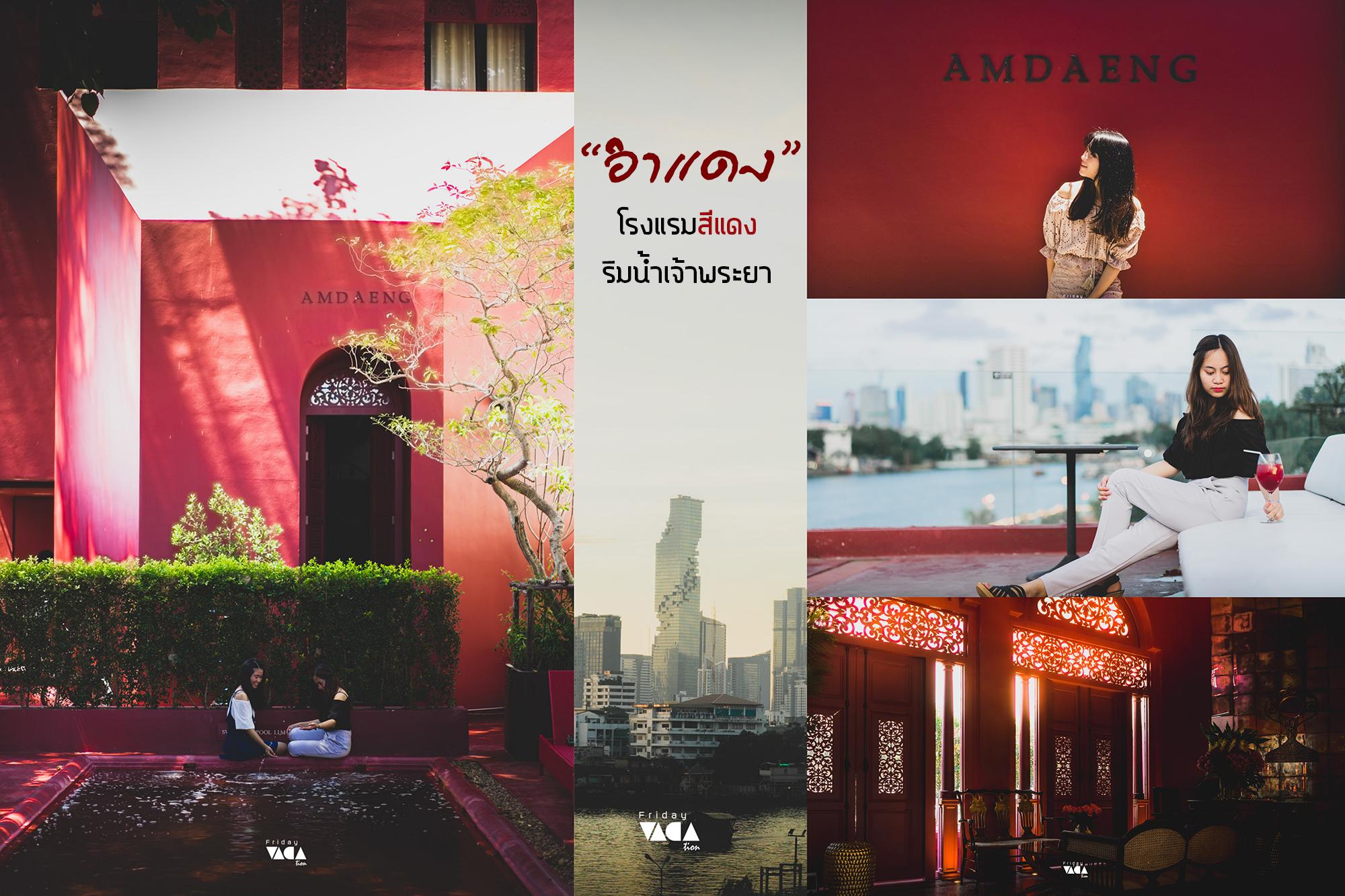 อำแดง AMDAENG riverside hotel